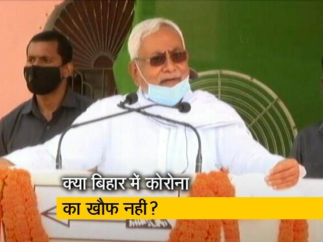 Videos : बिहार : सासाराम में नीतीश कुमार की 3 रैलियां, ना मास्क दिखा ना सोशल डिस्टेंसिंग