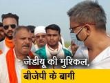 Video : बिहार चुनाव : दिनारा सीटे से LJP के टिकट पर बीजेपी के बागी उम्मीदवार