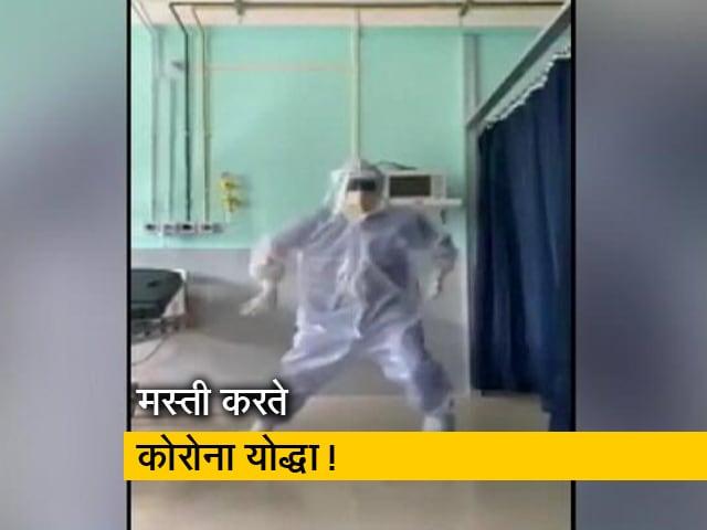 Video : हृतिक के गाने पर डॉक्टर का गजब डांस, हेल्थ वर्कर्स ने PPE किट में किया गरबा