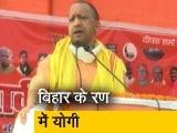 Video : बिहार के दंगल में योगी आदित्यनाथ भी कूदे