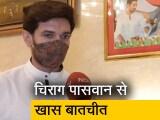 Videos : बिहार चुनाव : चिराग पासवान ने नीतीश कुमार पर किए तीखे प्रहार
