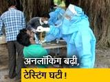 Video : महाराष्ट्र में घटी टेस्टिंग, अक्टूबर में टेस्टिंग में 18% गिरावट