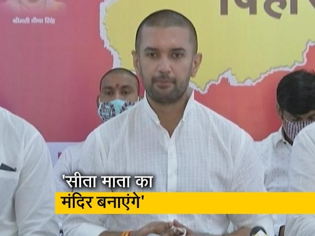 Videos : अयोध्या से लेकर सीतामढ़ी तक सियाराम कोरिडॉर बनाएंगे: चिराग पासवान
