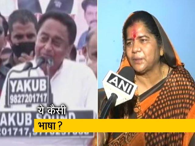 Video: पूर्व सीएम कमलनाथ की टिप्पणी पर इमरती देवी का पलटवार