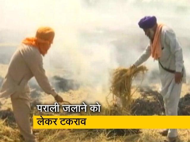 Videos : पराली जलाने पर टकराव, आमने-सामने सरकार और किसान