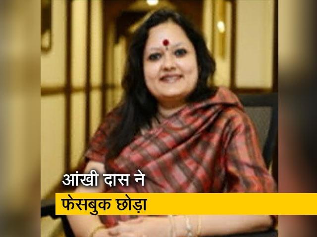 Videos : फेसबुक इंडिया की पॉलिसी हेड अंखी दास ने दिया इस्तीफा