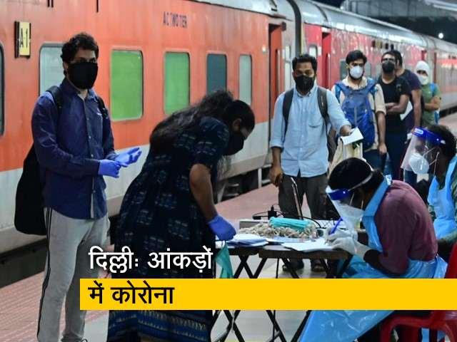 Videos : दिल्ली में कोरोना से पिछले 24 घंटे में 41 लोगों की मौत
