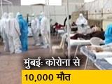 Video : कोरोना से 10,000 मौतों वाला पहला शहर बना मुंबई