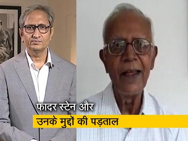 Video : रवीश कुमार का प्राइम टाइम : सिस्टम की साज़िशें - क्या फादर स्टेन को फंसाया गया है?