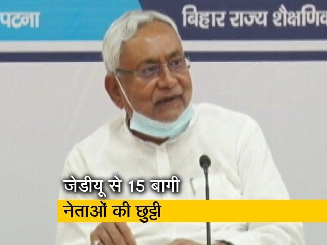 Videos : जदयू ने अपने 15 बागी नेताओं को पार्टी से निकाला