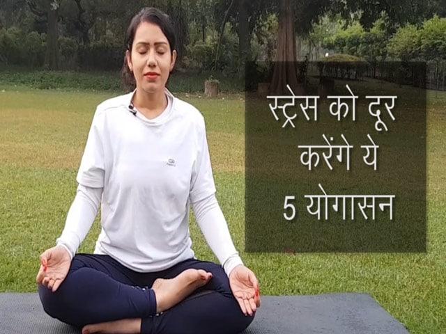 Video : World Mental Health Day: स्ट्रेस को दूर करेंगे ये 5 योगासन