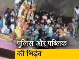 Video : बिहार: मुंगेर में मूर्ति विसर्जन के दौरान पुलिस और पब्लिक की भिड़ंत