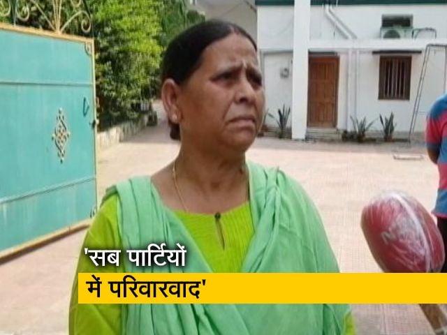 Videos : बिहार की जनता ने तेजस्वी-तेजप्रताप को आशीर्वाद दे दिया है : राबड़ी देवी