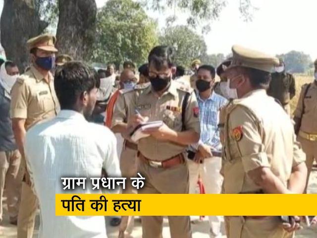 Videos : क्राइम रिपोर्ट इंडिया : ग्राम प्रधान के पति को जलाकर मार डाला