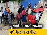 Video : जबलपुर में स्कूटी सवार युवती के रिश्तेदारों ने ऑटो ड्राइवर को पीटा