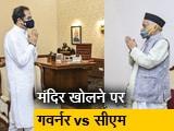 Videos : महाराष्ट्र में मंदिर खुलवाने को लेकर राज्यपाल और मुख्यमंत्री आमने-सामने