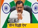 Video : प्रदूषण रोकने को CM केजरीवाल ने लॉन्च की 'ग्रीन दिल्ली ऐप'
