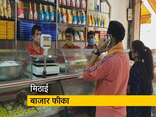 Videos : कोरोना के चलते मिठाई खरीदने से डर रहे हैं लोग, सूनी पड़ी दुकानें