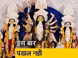 Video : चितरंजन पार्क में इस बार दुर्गा पंडाल नहीं, 12 पूजा समितियों ने किया फैसला