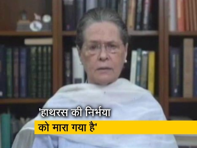Video: सोनिया गांधी ने कहा- निष्ठुर सरकार और उपेक्षा ने मारा