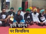 Video : पंजाब में कृषि कानून पर बढ़ा बवाल, विधानसभा में धरने पर बैठे AAP विधायक