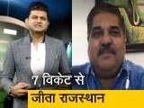 Video : 'राजस्थान रॉयल्स' ने 'किंग्स XI पंजाब' को 7 विकेट से हराया