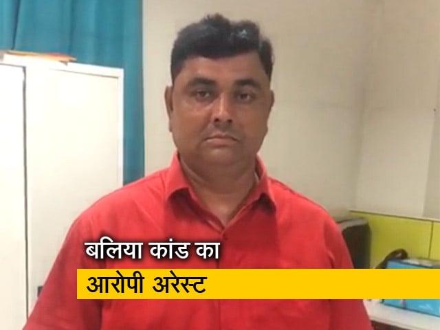 Video : बलिया गोलीकांड का मुख्य आरोपी धीरेंद्र प्रताप सिंह गिरफ्तार