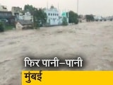 Video : मुंबई में आफत बनकर लौटी बारिश, जगह-जगह जलजमाव