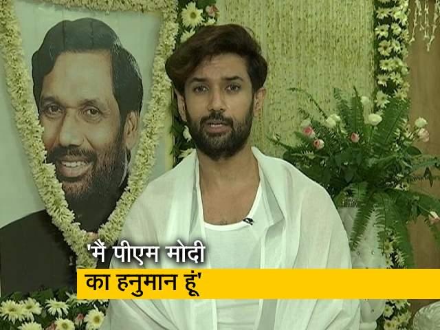 Video : चिराग पासवान ने खुद को बताया PM मोदी का 'हनुमान'