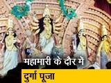 Video : बंगाल में दुर्गा पूजा पंडालों के वर्चुअल उद्घाटन
