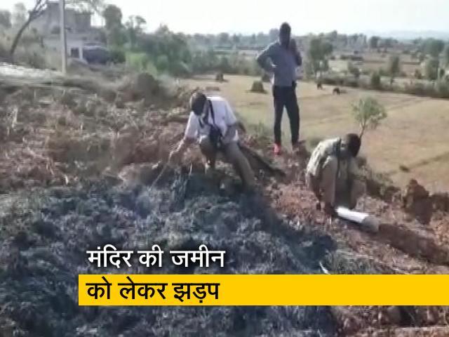 Videos : राजस्थान : जमीन विवाद में पुजारी को लगाई आग, इलाज के दौरान मौत