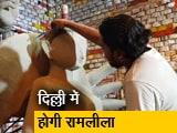 Videos : दिल्ली: दुर्गापूजा पंडाल को इजाजत, त्योहारों को देखते हुए दिशा-निर्देश