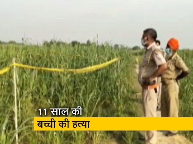 Videos : देश प्रदेश : पुरानी रंजिश में 11 साल की बच्ची की हत्या