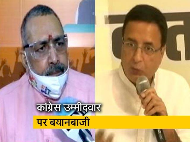 Videos : बिहार : कांग्रेस प्रत्याशी को बीजेपी ने बताया जिन्ना समर्थक, सुरजेवाला ने दिया जवाब