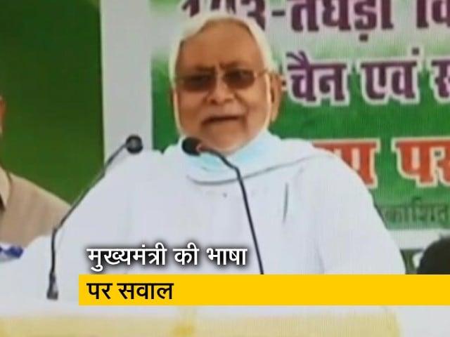 Videos : बिहार चुनाव : क्यों बिगड़ रही CM नीतीश कुमार की भाषा?