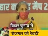 Video : बिहार की सियासी जंग में नेताओं में 'रोजगार' देने की होड़
