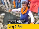 Videos : बिहार चुनाव : नाले में उतर गए एलजेपी उम्मीदवार