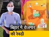 Video : सिटी सेंटर : बिहार में बीजेपी ने किया 19 लाख रोजगार का वादा