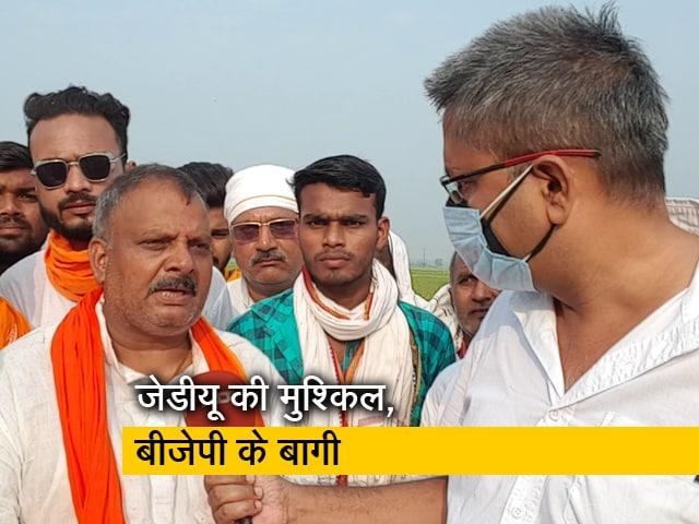 Videos : बिहार चुनाव : दिनारा सीट से LJP के टिकट पर बीजेपी के बागी उम्मीदवार