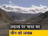 Video : भारत ने चीन से कहा-लद्दाख, जम्मू-कश्मीर भारत के अभिन्न अंग