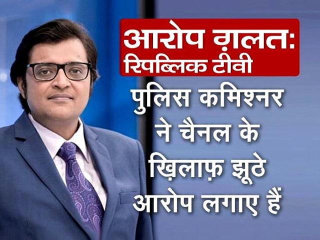 Videos : रिपब्लिक टीवी का आया बयान