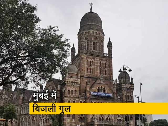 Videos : मुंबई के कई हिस्सों में बिजली आपूर्ति ठप, ट्रेनें और ट्रैफिक सिग्नल बंद