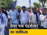 Video : हाथरस जा रहे थे भीम आर्मी प्रमुख चंद्रशेखर आजाद, पुलिस ने रोका