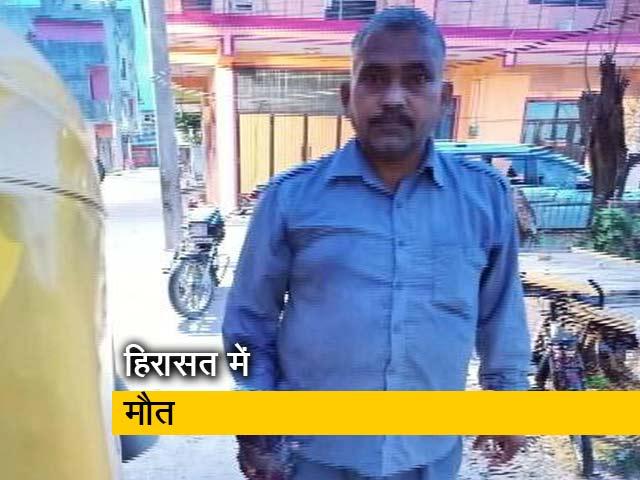 Videos : दिल्ली के लोदी कॉलोनी थाने में गाड़ी चोरी के आरोपी की मौत
