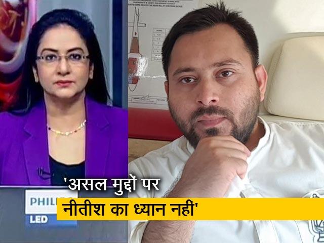 Videos : बिहार का दंगल: नीतीश कुमार पर बरसे तेजस्वी यादव