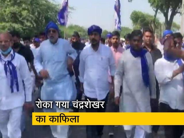 Videos : हाथरस जा रहे थे भीम आर्मी प्रमुख चंद्रशेखर आजाद, पुलिस ने रोका