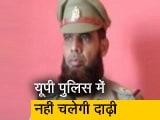 Video : उत्तर प्रदेश में पुलिसवालों के दाढ़ी रखने पर लगी रोक