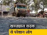 Video : बिहार : भागलपुर में खस्ताहाल सड़क बनी चुनावी मुद्दा