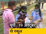 Video : उत्तर प्रदेश में 19 अक्टूबर से खुलेंगे 9वीं और 12वीं के स्कूल
