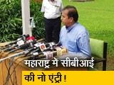 Video : महाराष्ट्र और केंद्र सरकार आमने-सामने
